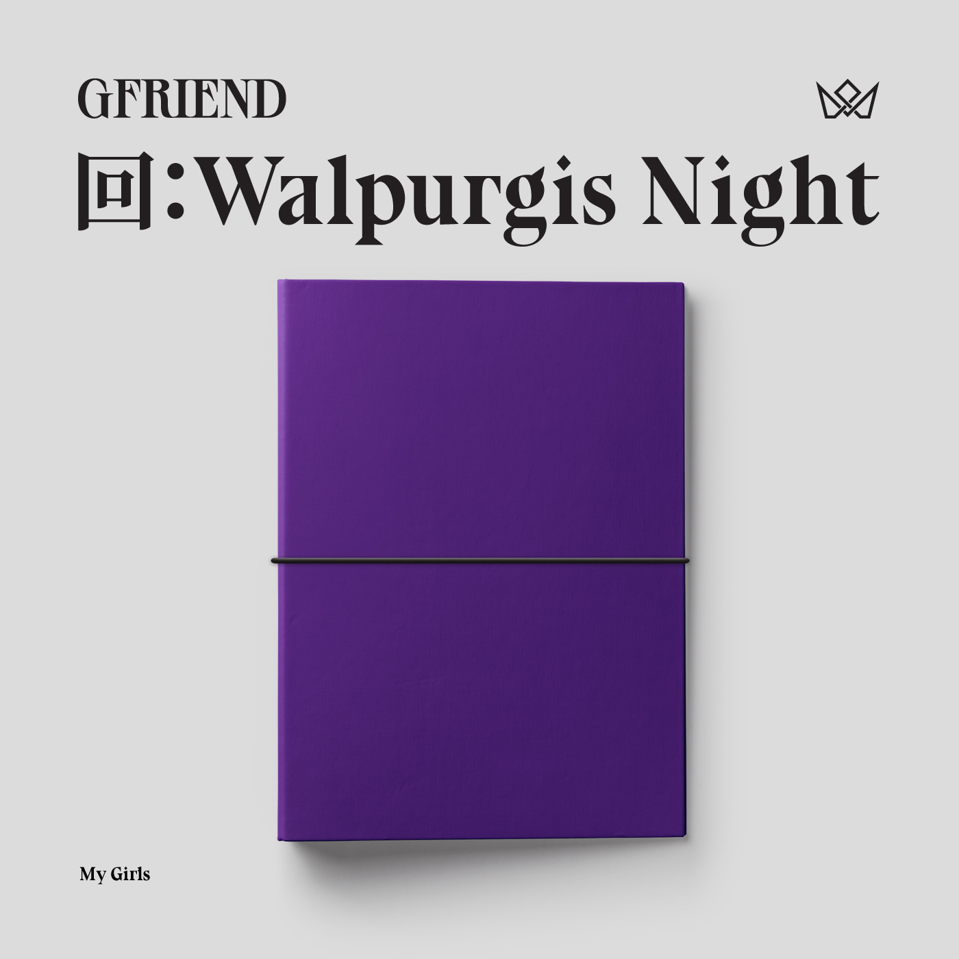 특전 / 여자친구(GFRIEND) - [回:Walpurgis Night] (My Girls Ver.)